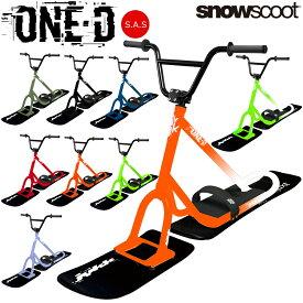 【今だけソールカバープレゼント】【安心組み立て発送】 スノースクート SNOWSCOOT 機能重視のエントリーモデル ONE-D ワンディ ウィンタースポーツ ジックジャパン JykK Japan