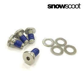 スノースクート SNOW SCOOT フットストラップボルト ステンレス FOOTSTRAP BOLT STAINLESS 4pcs