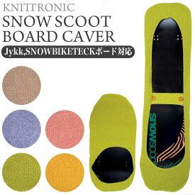 ソールカバー ワイドボード対応 スノースクート SNOWSCOOT snowscoot ボードカバー ボード 保護カバー knittronic ニット