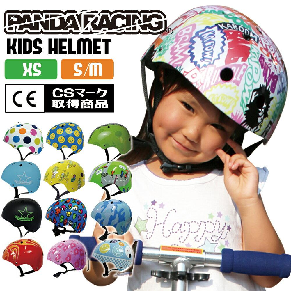 ヘルメット 子供用 自転車 子供 キッズ サイクルヘルメット 自転車用 おしゃれ 女の子用 男の子用 自転車用ジュニアヘルメット マルチスポーツ サイズ調整 おすすめ スポンジ CEマーク 安全 サイクリング 軽量 通勤通学 ダイヤル調整 ジュニア 入園祝い