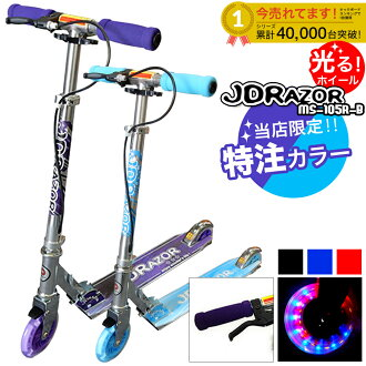 【Shipping by EMS to overseas】【Free shipping to domestic(Japan)】【Limited Color (purple)】Kickboard Kick scooter with handle-brake JD razor JD bug ms-105r-b