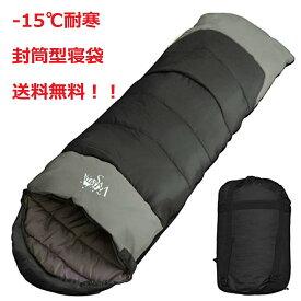 VOGUE 寝袋 シュラフ 封筒型 丸洗い -15℃耐寒 防災 コンパクト 収納 (05080)