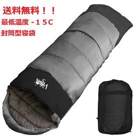 VOGUE 寝袋 シュラフ 封筒型 コンパクト収納 丸洗い 最低仕様温度-15℃ 防災 (05081)