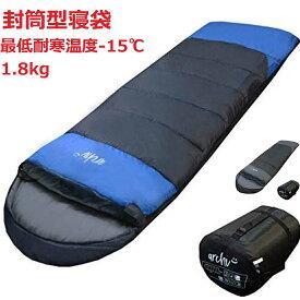 VOGUE 寝袋 シュラフ 封筒型 コンパクト収納 丸洗い 最低仕様温度-15℃ 防災 (0508)