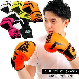 VOGUE ボクシンググローブ パンチンググローブ キックボクシング フィットネス 8オンス 12オンス ダイエット ストレス発散(0503)