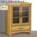 キャビネット 木製 リビング サイドボード 食器棚 本棚