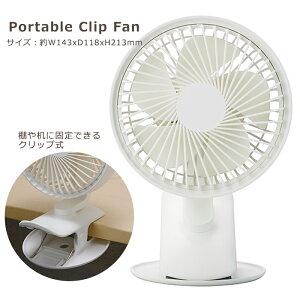 クリップ扇風機 USB扇風機 卓上扇風機 ミニ扇風機 ベビーカー 扇風機 クリップ usbファン ミニファン 小型扇風機 充電式 卓上 デスク オフィス 送風機 コンパクト 夏物 熱中症対策 おしゃれ か