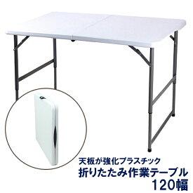 テーブル 折りたたみ 作業台 レジャーテーブル 高さ調整 強化プラスチック 屋外