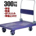 台車 折りたたみ 軽量 静音 300kg 自立 BCO-6003