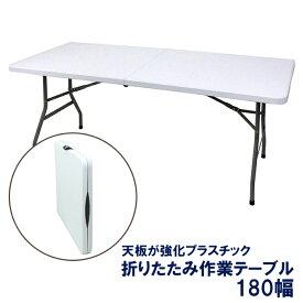 テーブル 折りたたみ 作業台 レジャーテーブル 強化プラスチック 屋外