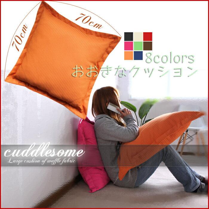 クッション かわいい 70×70 ワッフル ビッグ 日本製 おしゃれ 座布団 大きい ジャンボ
