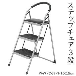 踏み台 折りたたみ 3段 ステップ おしゃれ 折りたたみ椅子 脚立