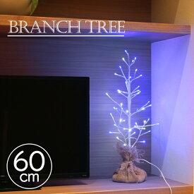 LEDツリー ブランチツリー 電飾ツリー イルミネーション クリスマス ツリー 60cm ブルー×ホワイト