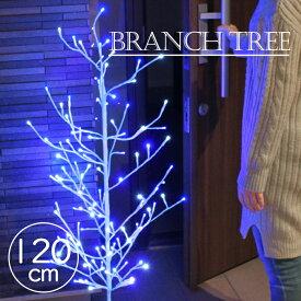 【エントリーでPt増量!1日まで】LEDツリー ブランチツリー 電飾ツリー イルミネーション クリスマス ツリー 120cm ブルー×ホワイト 『Nitr201811』