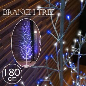 LEDツリー ブランチツリー 電飾ツリー イルミネーション クリスマス ツリー 180cm ブルー×ホワイト