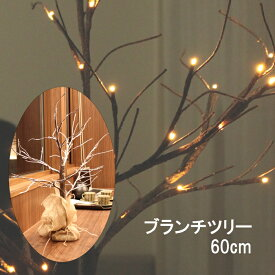 LEDツリー ブランチツリー 枝ツリー 電飾ツリー クリスマス イルミネーション 北欧 おしゃれ 60cm 木モチーフ Xmas 屋内 室内