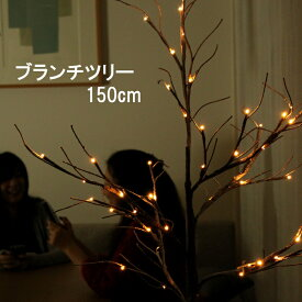 LEDツリー ブランチツリー 枝ツリー 電飾ツリー クリスマス イルミネーション 北欧 おしゃれ 150cm 点灯8パターン 木モチーフ Xmas 屋内 室内