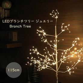 LEDツリー ブランチ ツリー 枝 LED おしゃれ 電飾ツリー クリスマス ジュエリー イルミネーションツリー 115cm