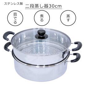 【スーパーSALE限定!店内Pt10倍!】蒸し器 蒸し鍋 IH対応 せいろ 30cm 1.2升 蒸し鍋 蒸器 蒸鍋