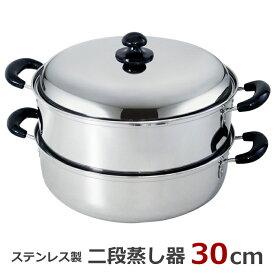 蒸し器 蒸し器鍋 IH IH対応二段蒸し器30cm