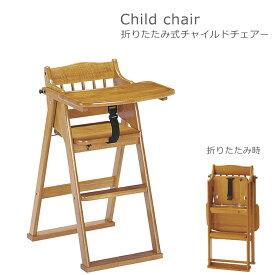 【マラソン期間Pt5倍!】ベビーチェア チャイルドチェア キッズチェア 木製 折りたたみ 椅子