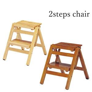 踏み台 木製 ステップチェア2段 幅43×奥行50×高さ46.5cm スツール 折りたたみ椅子 イス かわいい おしゃれ シンプル vm-m