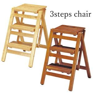 踏み台 木製 ステップチェア3段 幅43×奥行55×高さ65cm スツール 折りたたみ椅子 イス 花台 かわいい おしゃれ シンプル