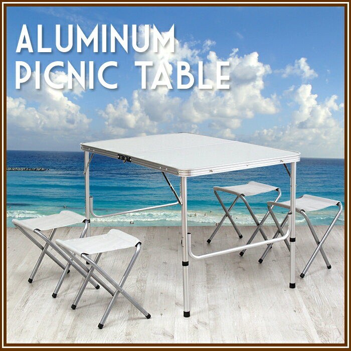折りたたみ テーブル イス セット アルミ テーブル1台 イス4脚 アウトドア おしゃれ