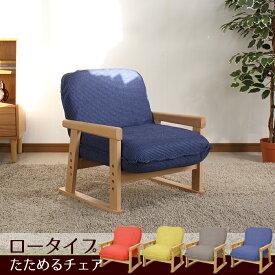 【エントリーでPt増量!1日まで】ローチェア ロータイプ たためるチェア 3段階 高座椅子 『Nitr201811』