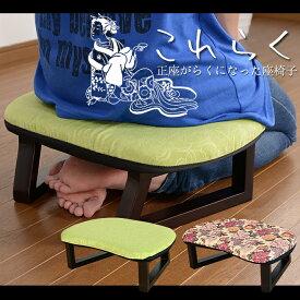 正座椅子 完成品 座椅子 木製 座面ゆったり 新品アウトレット