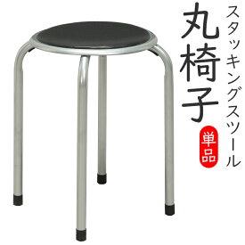スタッキングスツール 丸椅子 パイプ椅子