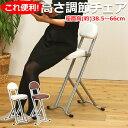 カウンターチェア 折りたたみ 高さ調節チェア パイプ椅子