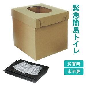 後処理楽々 緊急簡易トイレ 便座 凝固剤 汚物袋 消臭 清潔 災害時 防災グッズ 組立簡単 簡易トイレ