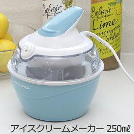 アイスクリームメーカー アイスクリーム屋さん 250ml 電気式 アイスクリーマー レシピつき