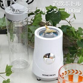 ブレンダー ジューサー ミキサー スムージー スリム コンパクト 直飲み トライタンボトルブレンダー 400ml レシピ付き