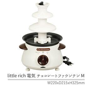 チョコファウンテン チョコフォンデュ 電気式 チョコレートフォンデュ 3〜4人用 家庭用