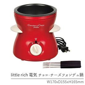 チョコ・チーズフォンデュセット フォンデュ鍋 電気式 フォーク4本付き 家庭用