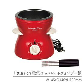 チョコフォンデュ 電気 チョコレート フォーク4本付き 家庭用