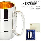 送料無料ビアジョッキ430mlステンレスビールジョッキ保冷保温おしゃれ高級タンブラー