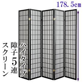 【エントリーでPt増量!1日まで】ついたて 5連 ハイタイプ 高さ178.5cm スクリーン 障子 和風 『Nitr201811』