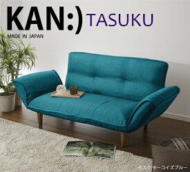 カウチソファ コンパクト リクライニング 肘掛け 脚付き 「KAN Tasuku」 (樹脂脚S 150mm付き)