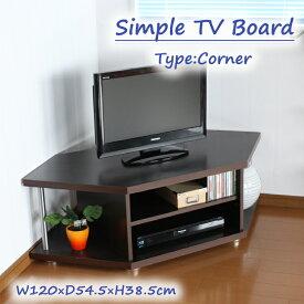 【エントリーでPt増量!1日まで】テレビ台 TVボード コーナー シンプル 日本製 配線穴 組み立て 『Nitr201811』