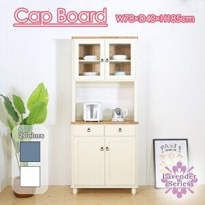 カップボード 食器棚 幅78 ダイニング フレンチスタイル 天然木 北欧 パイン 無垢材 使用 植物性塗料 ラベンダーシリーズ