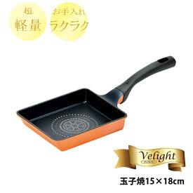 卵焼き 15×18cm ガス火専用 玉子焼き器 ダイヤモンドコーティング 玉子焼き 調理道具 調理器具 キッチン用品 キッチンツール