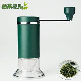 MILLU お茶ミル お茶挽き お茶 セラミック刃 手動 日本製