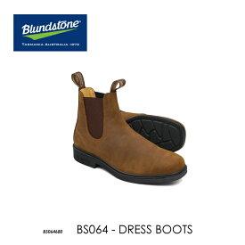 送料無料 ブランドストーン サイドゴアブーツ クレイジーホース Blundstone BS064 Dress Series レザーシューズ 国内正規品 お取寄せ