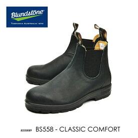 送料無料 ブランドストーン サイドゴアブーツ BS558 ボルタンブラック Blundstone Super 550 Series レザーシューズ 国内正規品 お取寄せ