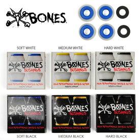 BONES HARDCORE BUSHINGS SET ボーンズ ハードコアブッシュ セット ブッシュゴム ホワイト ブラック ソフト ミディアム ハード トラック2台分 1704