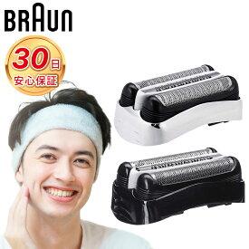 ブラウン 替刃 シリーズ3 シェーバー 32B 32S ブラック シルバー 網刃 内刃 一体型 カセット 髭剃り 替え刃 交換 互換品 送料無料 ポイント消化