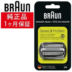 ブラウン 替刃 シリーズ3 32B (F/C32B F/C32B-5 F/C32B-6) 網刃 内刃 一体型 カセット ブラック シェーバー 髭剃り 替え刃 交換 純正品 海外正規品 送料無料 ポイント消化